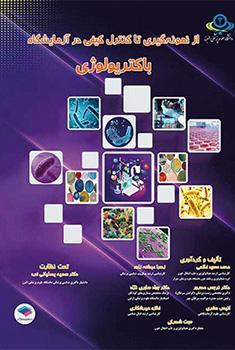 کتاب از نمونهگیری تا کنترل کیفی در آزمایشگاه باکتریولوژی