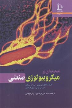 کتاب مقدمهای بر میکروبیولوژی صنعتی