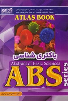 باکتری شناسی ABS