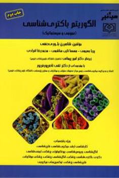 کتاب میانبر الگوریتم باکتری شناسی عمومی و سیستماتیک