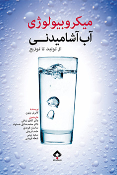کتاب میکروبیولوژی آب آشامیدنی از تولید تا توزیع