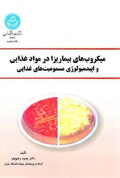 کتاب میکروب های بیماریزا در مواد غذایی و اپیدمیولوژی مسمومیت های غذایی