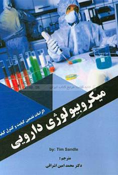 کتاب میکروبیولوژی دارویی: الزامات تضمین کیفیت و کنترل کیفیت