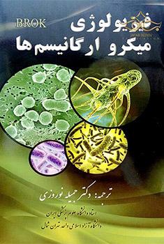 فیزیولوژی میکروارگانیسم ها