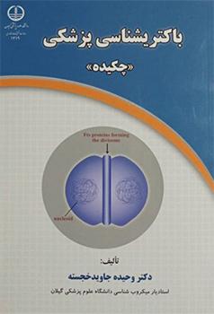 کتاب چکیده باکتری شناسی پزشکی دکتر جاوید خجسته