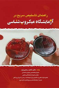 کتاب راهنمای تشخیص سریع در آزمایشگاه میکروب شناسی