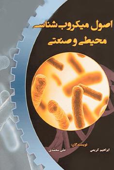کتاب اصول میکروب شناسی محیطی و صنعتی