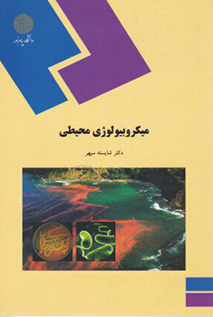 کتاب میکروبیولوژی محیطی (رشته زیستشناسی)