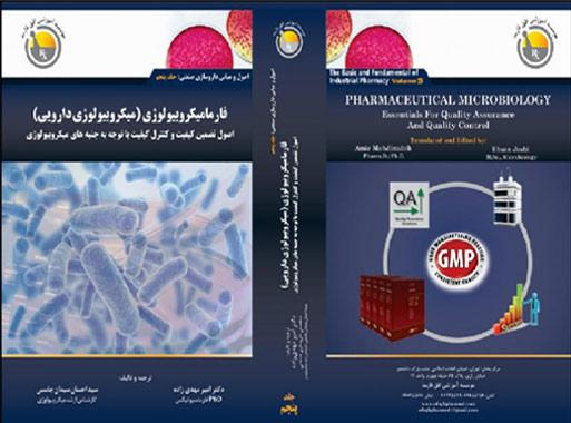 کتاب فارمامیکروبیولوژی (میکروبیولوژی دارویی)