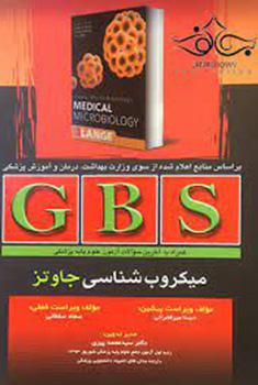 کتاب GBS باکتری شناسی پزشکی جاوتز