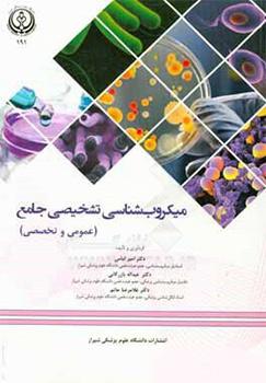 کتاب میکروب شناسی تشخیصی جامع عمومی و تخصصی