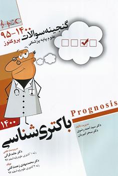 کتاب پروگنوز علوم پایه پزشکی گنجینه سوالات باکتری شناسی