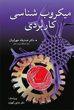 کتاب میکروبیولوژی عمومی صدیقه مهرابیان