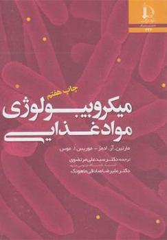 کتاب میکروبیولوژی مواد غذایی آدامز