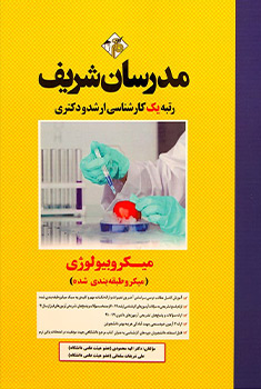کتاب میکروبیولوژی میکروطبقهبندی