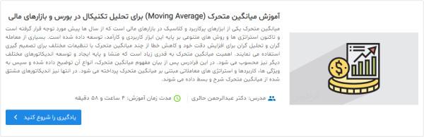 تصویر مربوط به معرفی فیلم آموزش میانگین متحرک (Moving Average) برای تحلیل تکنیکال در بورس و بازارهای مالی در مقاله میانگین متحرک چیست