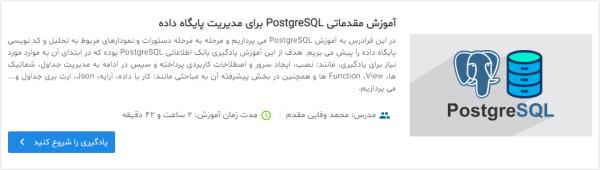 تصویر مربوط به معرفی فیلم آموزش PostgreSQL فرادرس در مقاله بانک اطلاعاتی چیست برای آموزش بانک اطلاعاتی