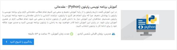 تصویر مربوط به معرفی آموزش برنامه نویسی پایتون (Python) - مقدماتی فرادرس در مطلب آموزش رسم نمودار در پایتون