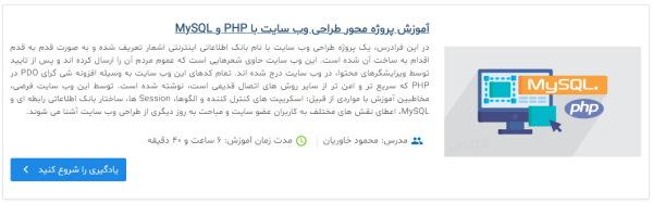 تصویر مربوط به معرفی فیلم آموزش پروژه محور طراحی وب سایت با PHP و MySQL در مطلب آموزش لاراول