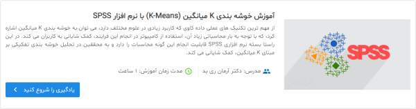 تصویر مربوط به فیلم آموزش خوشه بندی K میانگین (K-Means) با نرم افزار SPSS در مقاله K-means چیست