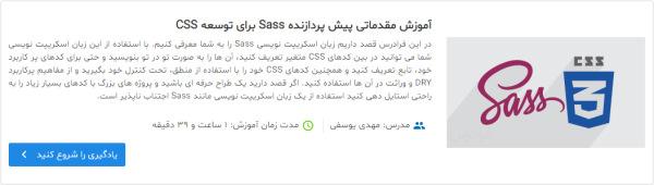 تصویر مربوط به فیلم آموزش مقدماتی پیش پردازنده Sass برای توسعه CSS در مقاله برنامه نویسی وب چیست