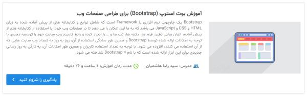 آموزش بوت استرپ (Bootstrap) برای طراحی صفحات وب در مقاله «فریمورک بوت استرپ چیست ؟»