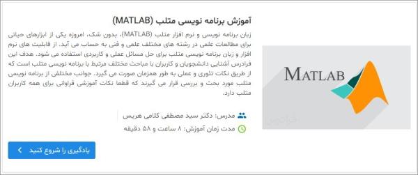 آموزش برنامه نویسی متلب (MATLAB) آموزش برنامه نویسی متلب (MATLAB)