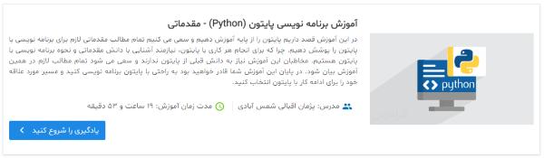 فیلم آموزش برنامه نویسی پایتون (Python) - مقدماتی