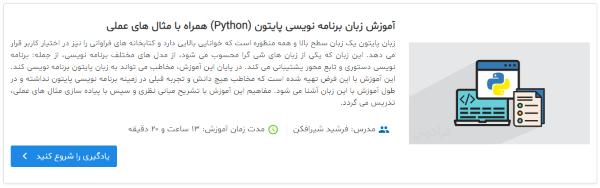 فیلم آموزش زبان برنامه نویسی پایتون (Python) همراه با مثال های عملی