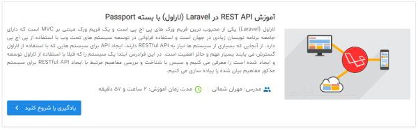 معرفی فیلم آموزش REST API در Laravel (لاراول) با بسته Passport در مقاله آموزش لاراول