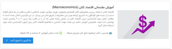 رشد اقتصادی در دوره اقتصاد کلان سایت