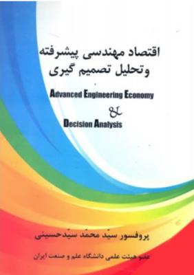 اقتصاد مهندسی حسینی و کتاب های اقتصاد مهندسی