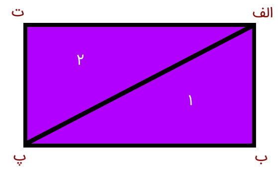 مستطیل بنفش متشکل از دو مثلث