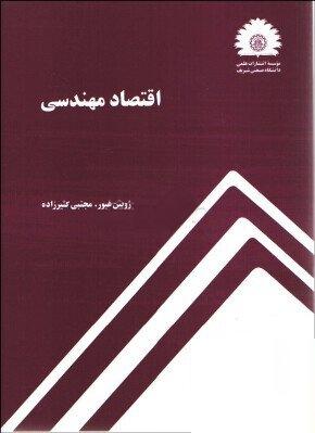کتاب های اقتصاد مهندسی غیور