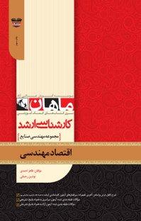 کتاب اقتصاد مهندسی نوشین رحمانی و کتاب های اقتصاد مهندسی