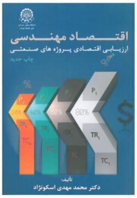 کتاب های اقتصاد مهندسی اسکونژاد