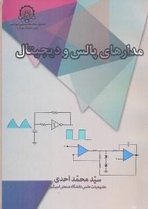 کتاب مدارهای پالس و دیجیتال احدی