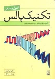 کتاب تکنیک پالس معتمدی