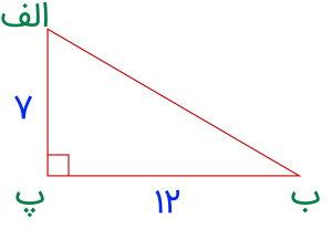 مساحت مثلث با زاویه راست، ارتفاع 7 و قاعده 12