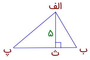 مثلثی با مساحت 20 و ارتفاع 5