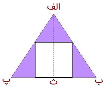 مساحت مثلث رنگی، ضلع مربع 5، ارتفاع مثلث 9 و قاعده 10